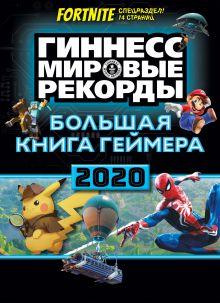 Большая книга геймера. Гиннесс. Книга рекордов 2020