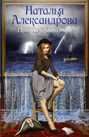 Призрак черного озера