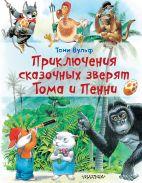 Приключения сказочных зверят Тома и Пенни [Константинова Ирина Георгиевна]