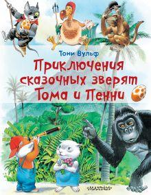 Константинова Ирина Георгиевна — Приключения сказочных зверят Тома и Пенни