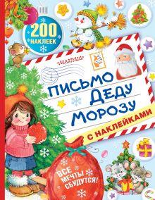 Письмо Деду Морозу с наклейками