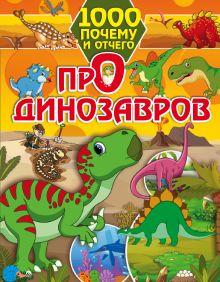 Барановская Ирина Геннадьевна — 1000 почему и отчего Про динозавров