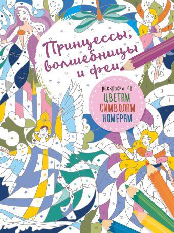 «Принцессы, волшебницы и феи» - описание книги | Раскраски ...