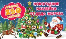 Новогодние наклейки от Деда Мороза
