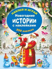 Новогодние истории с наклейками