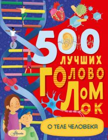 500 лучших головоломок о теле человека