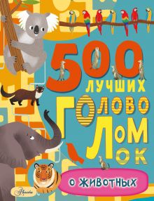 500 лучших головоломок о животных