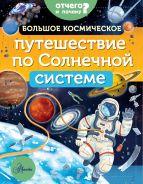 Большое космическое путешествие по Солнечной системе [Адерин-Покок Мэгги]