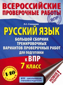 Русский язык. Большой сборник тренировочных вариантов проверочных работ для подготовки к ВПР. 7 класс