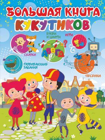 Большая книга Кукутиков