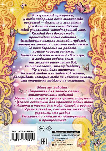 Сказочный дневник принцессы