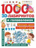 1000 занимательных 3D-лабиринтов и головоломок
