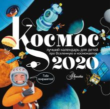 Календарь Космос 2020