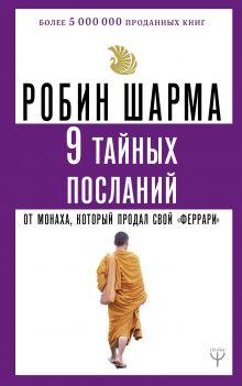 9 тайных посланий от монаха, который продал свой «феррари»