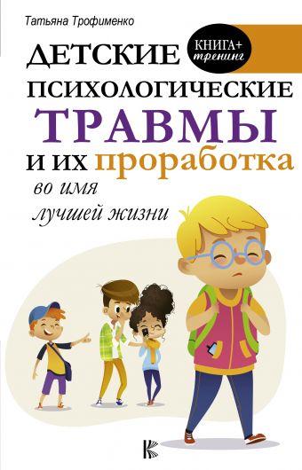 Детские психологические травмы и их проработка во имя лучшей жизни