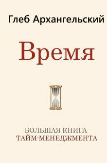 Архангельский Глеб Алексеевич — Время. Большая книга тайм-менеджмента
