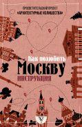 Архитектурные излишества: как полюбить Москву. Инструкция [Гнилорыбов Павел Александрович]