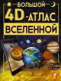 Большой 4D-атлас Вселенной