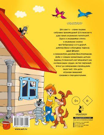 Лучшие сказки и стихи детям