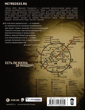 Метро 2033: Харам Бурум
