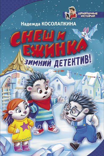 Снеш и Ежинка. Зимний детектив!