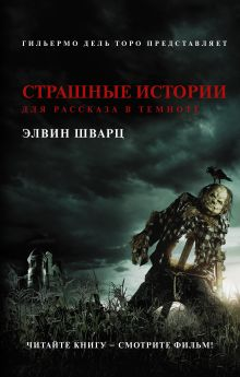 Шварц Элвин — Страшные истории для рассказа в темноте