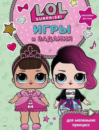 L.O.L. Surprise. Игры и задания для маленьких принцесс