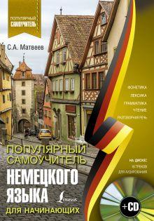 Популярный самоучитель немецкого языка для начинающих + CD