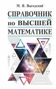 Справочник по высшей математике [Выгодский М. Я.]