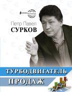 Турбодвигатель продаж [Сурков Петр Павел Владимирович]