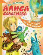 Алиса Селезнёва и тайна третьей планеты [Булычев Кир]