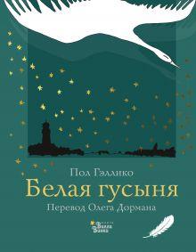 Гэллико Пол, Дорман Олег Вениаминович — Белая гусыня