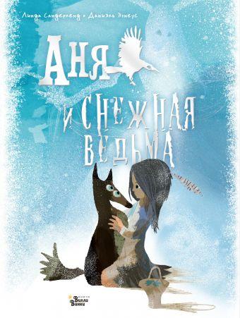 Аня и Снежная ведьма