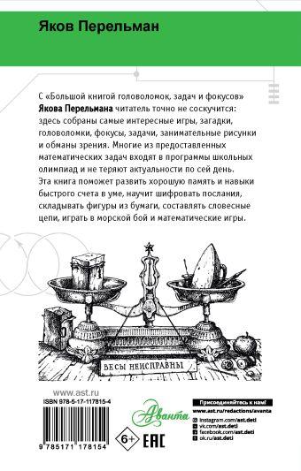 Большая книга головоломок, задач и фокусов
