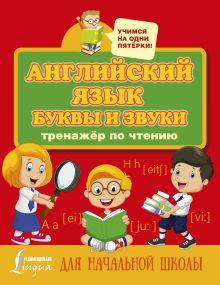 Английский язык. Буквы и звуки. Тренажер по чтению