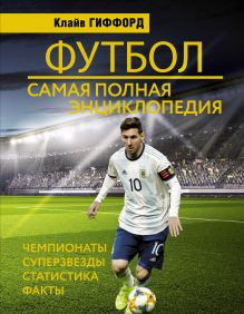 Футбол: самая полная энциклопедия