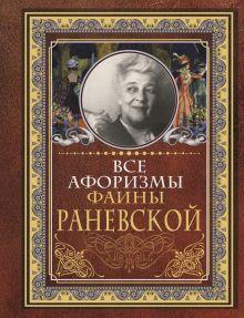 Все афоризмы Фаины Раневской