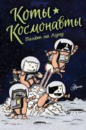 Коты-космонавты. Полет на Луну [Брокингтон Дрю]
