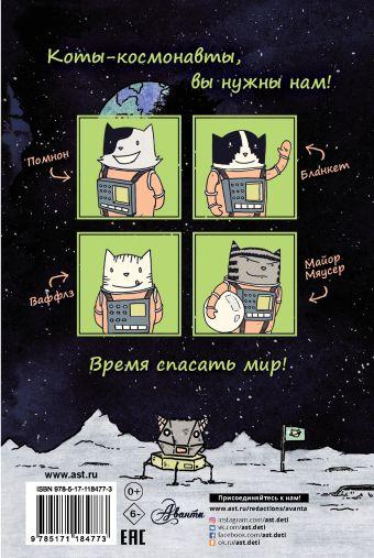Коты-космонавты. Полет на Луну