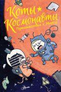 Коты-космонавты. Путешествие к Марсу [Брокингтон Дрю]