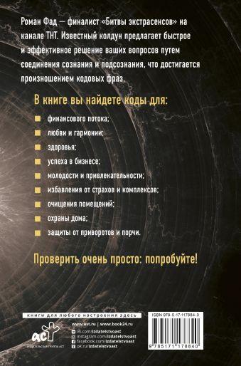 Коды подсознания. 100 кодовых фраз для счастья и удачи