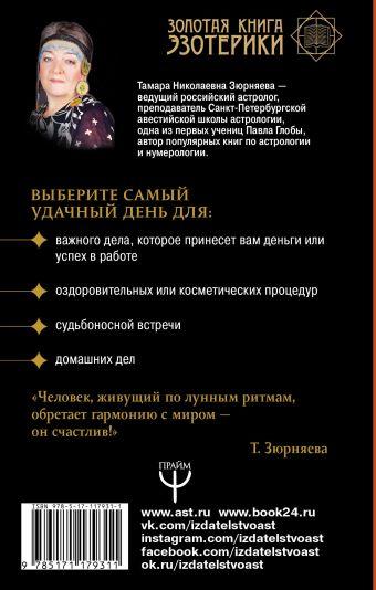 Лунная энциклопедия. Все о 30 лунных днях. Лунный календарь до 2030 года
