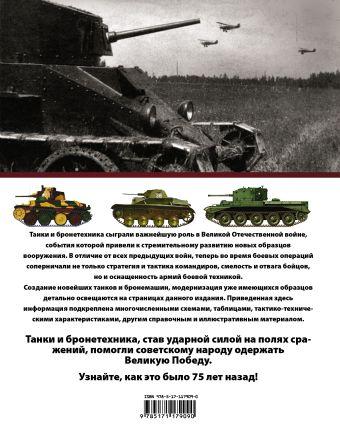 Танки и бронетехника Великой Отечественной войны