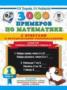 3000 примеров по математике с ответами и методическими рекомендациями. Устный счет. Сложение и вычитание в пределах 20. 1 класс.