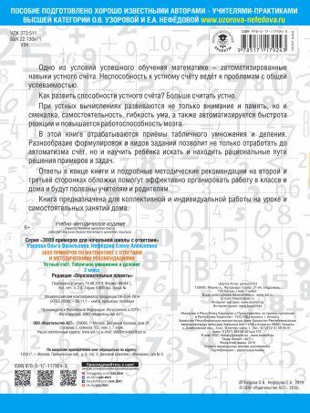 3000 примеров по математике с ответами и методическими рекомендациями. Устный счет. Табличное умножение и деление. 2 класс.