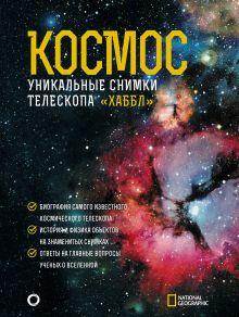 Космос. Уникальные снимки телескопа
