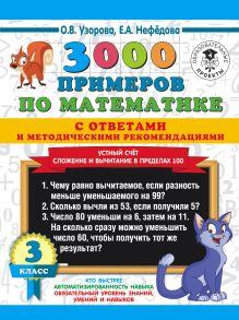 3000 примеров по математике с ответами и методическими рекомендациями. Устный счет. Сложение и вычитание в пределах 100. 3 класс.
