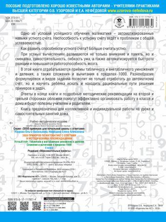 3000 примеров по математике с ответами и методическими рекомендациями. Устный счет. Табличное и внетабличное умножение и деление. Сложение и вычитание в пределах 1000. 4 класс.
