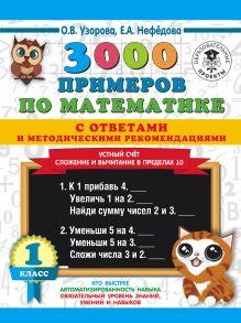 3000 примеров по математике с ответами и методическими рекомендациями. Устный счет. Сложение и вычитание в пределах 10. 1 класс