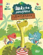 Школа динозавров: Диплодок становится героем [Жемм Пьер]